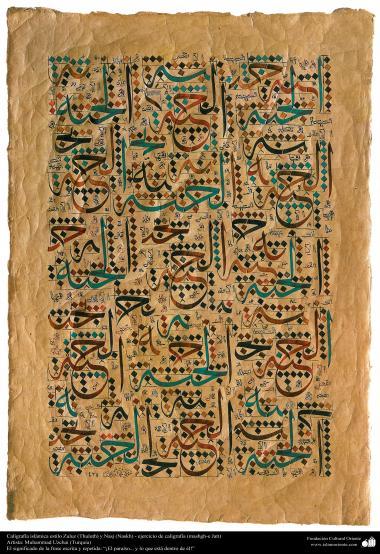 "Art islamique - calligraphie islamique -style""naskh"", Artiste:Mahmoud Ozchai-4"