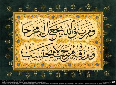 """Caligrafía islámica estilo Zuluz (Thuluth), de una aleya del Corán. """"Y a quien sea temeroso de Dios Él le dará una salida (2), y hará que le llegue la provisión por donde menos lo espera."""""""