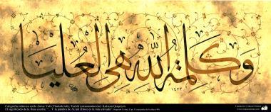Arte islamica-Calligrafia islamica,lo stile Thuluth-Corano-2