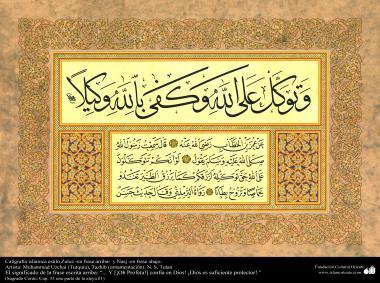 Caligrafía islámica estilo Zuluz -en frase arriba-  y Nasj -en frase abajo.