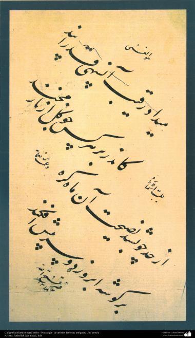 イスラム美術 -ナスターリク(Nastaliq)スタイルでのイスラム書道、「コーラン」)-121