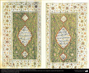 """اسلامی فن - اسلامی عبارات کی پرانی خطاطی """" نسخ"""" انداز میں اور فن تذہیب سے سجاوٹ - ۱۰۸"""