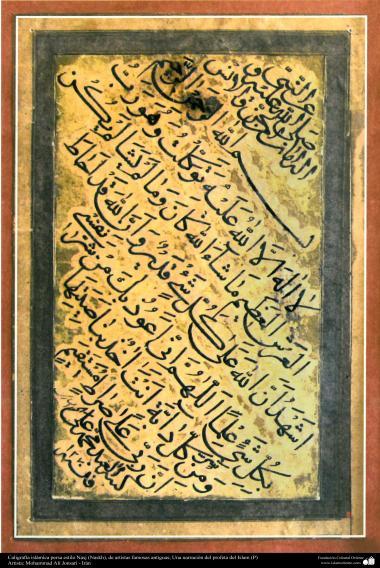 """Исламское искусство - Исламская каллиграфия - Стиль """" Насх и Солс """" - Древняя и декоративная каллиграфия из Корана - Известные старые художники - Хадис пророка ( Да благословит его Аллах и род его ! ) - 100"""