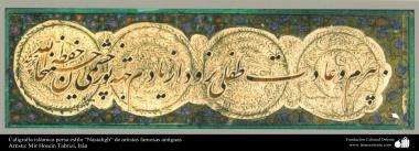 هنر اسلامی - خوشنویسی اسلامی - سبک نستعلیق - اثر هنرمندان قدیمی - 332