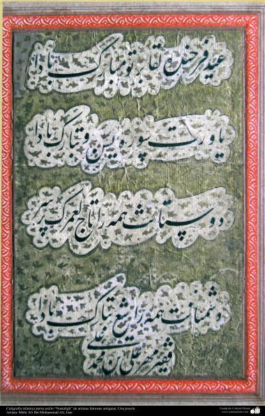 هنر اسلامی - خوشنویسی اسلامی - سبک نستعلیق - اثر هنرمندان قدیمی - 13