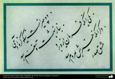 هنر اسلامی - خوشنویسی اسلامی - سبک نستعلیق - خوشنویسی باستانی و تزئینی از شعری فارسی - 101