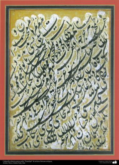 هنر اسلامی - خوشنویسی اسلامی - سبک نستعلیق - خوشنویسی باستانی و تزئینی از قرآن - 121