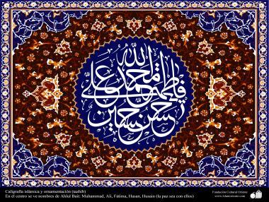 Art islamique - Dorure persane - Marge - décorée par des peintures et miniatures -les noms de Ahl al-Bayt (AS) dans le centre
