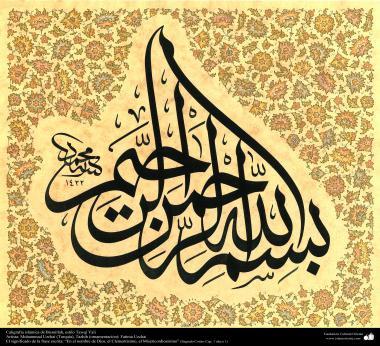 イスラム美術(Tawqi Yaliスタイルのイスラム書道_「神様の御名において」の書道)