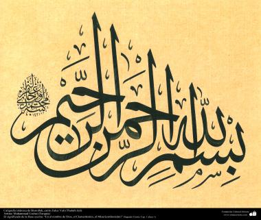 """Caligrafía islámica de Bismillah, estilo Zuluz; """"En el nombre de Dios, el Clementísimo, el Misericordiosísimo"""" - 7"""