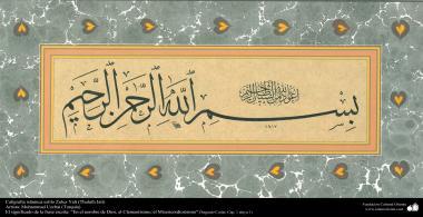 Caligrafia Islâmica de Bismillah (Em nome de Deus) estilo Zuluz Yali - 2