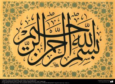 """Исламское искусство - Исламская каллиграфия - Стиль """" Солс """" - Каллиграфия Бисмиллаха """" Во имя Аллаха милостивого и милосердного """" - 8"""