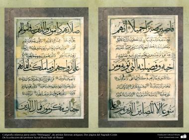 イスラム美術(イスラムの書道_有名な古代芸術家によるモハッカク(Mohaqqaq)・ロカ(Roqa)スタイルの書道 )-2