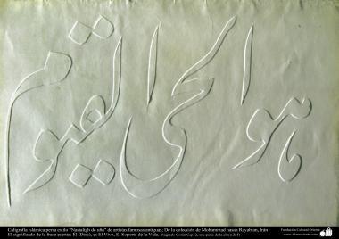 اسلامی فن - 'نستعلیق' انداز میں خطاطی، هوالحی القیوم
