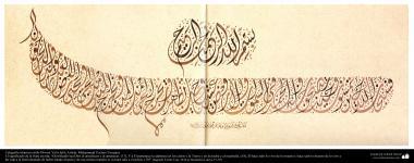 """اسلامی فن - قرآن کی آیت کی خطاطی """"دیوانی"""" اسٹائل میں"""