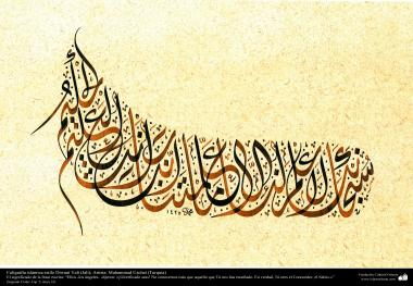 Islamic calligraphy style Diwani Jali (Jali). Verily, Thou art the Knower, the Wise.