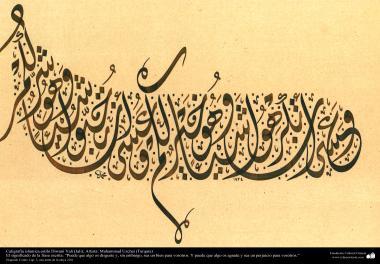 Caligrafía islámica estilo Diwani Yali (Jali); Puede que algo os disguste y, sin embargo, sea un bien para vosotros. Y puede ...