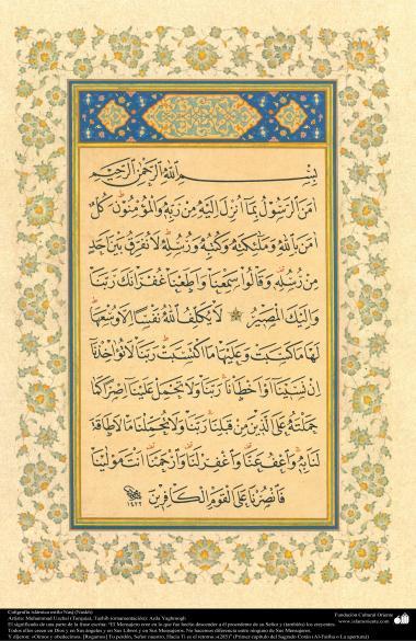 イスラム美術(Ebrahim Edhamによるナスク(naskh)スタイルやソルス(Thuluth)スタイルのイスラムの書道、コーランの「アル・バカレ(牝牛)章の第285章」)