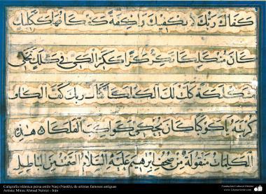 Islamic calligraphy - Nash (Naskh) style - Ancient famous artists - Artist: Ahmad Mirza Neirizi