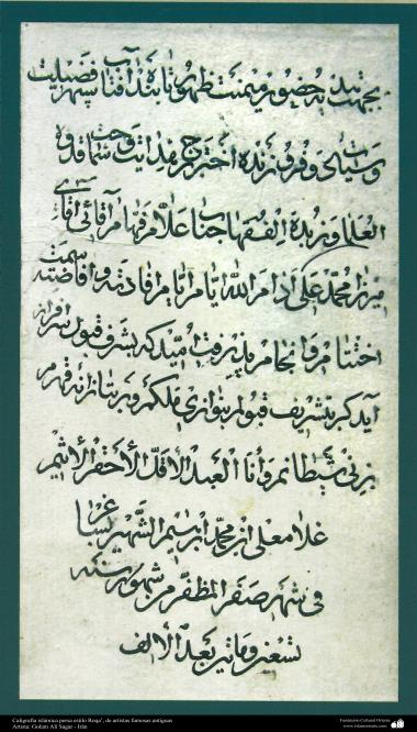Islamic Calligraphy - Roqa Style by ancient famous artists - Artist: Golam Ali Sagar - 1