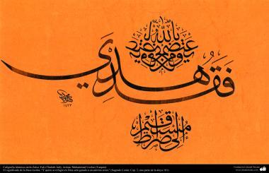 """Caligrafia islâmica estilo Thulut  """"E quem se refugia em Deus, será guiado num caminho reto."""" Muhammad Azchai (Turquia)"""
