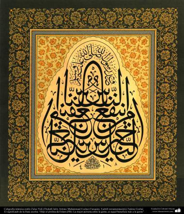 """اسلامی ہنر - ایرانی تذہیب کے ساتھ حدیث نبوی(ص) کی خطاطی """"ثلث"""" انداز میں، """"اَفْضَلُ النّاسِ اَنْفَعُهُمْ لِلنّاسِ"""""""