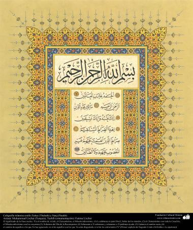 """اسلامی فن - قرآن کی سورہ فاتحہ خطاطی """"نسخ"""" اور """"ثلث"""" انداز میں اور فن تذہیب سے حاشیہ کی سجاوٹ"""