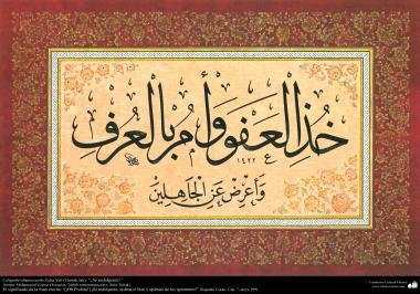 """Islamische Kalligraphie, Stil thuluth Yali- """"[¡Oh Prophet!] ¡Sei gnädig, befehle das Tuen des Guten und vermeide die Ignoranten!"""" - Islamische Kunst"""