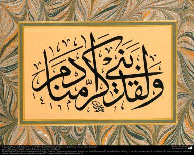 """Islamische Kalligrafie, Yali Thuluth Stil - Thuluth Jali); """"Und wahrlich, wir sind großzügig gegenüber der Menschheit"""" - Islamische Kunst"""
