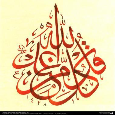 Calligraphie islamique thuluth Yali (Thuluth Jali) - Tout vient de Dieu