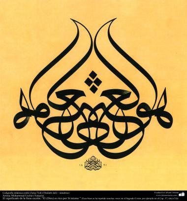 Caligrafia Islâmica estilo Zuluz (Thuluth) - Ele (Deus) é rico por si mesmo