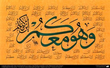 """Calligraphie islamique, style Zuluz et Nasj . """"Et Il est avec vous où que vous soyez."""""""