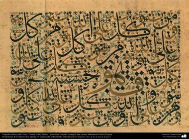 """Caligrafia Islâmica estilo Zuluz e Naskh, exercício de caligrafia """"E quem confia em Deus, será suficiente para Ele"""""""