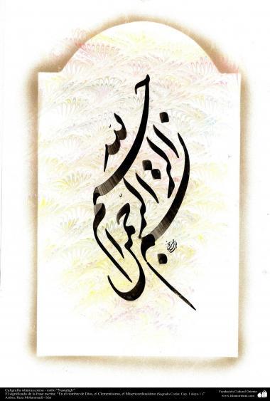 """Caligrafía islámica persa - estilo """"Nastaligh"""" - Bismillah (En el Nombre de Dios) - 13"""