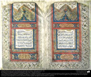 """Исламское искусство - Исламская каллиграфия - Стиль """" Насх и Солс """" - Древняя и декоративная каллиграфия из Корана - Неизвестный художник"""