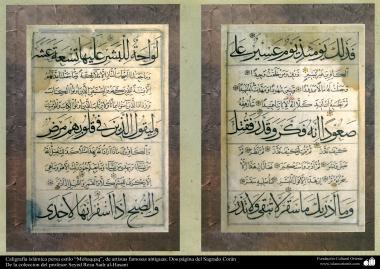 イスラム美術、 イスラムのカリグラフィー(ムハッカク(Mohaqqaq )スタイルのペルシャイスラム書道、古代の有名な芸術家の作品- コーラン)12