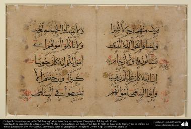 """Исламское искусство - Исламская каллиграфия - Стиль """" Мохаггег и Роги """" - Известные художники - Две страницы из Священного Корана - 3"""
