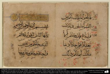 イスラム美術(イスラムの書道_有名な古代芸術家によるモハケク・ロカ(Roqa)スタイルの書道, コーラン )10