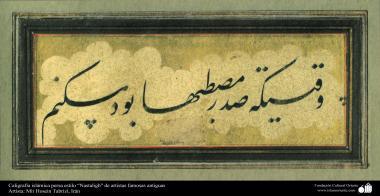 Art islamique - calligraphie islamique - le style Nast'ligh - vieux artistes célèbres-Artiste: Mir Hosein Tabrizi
