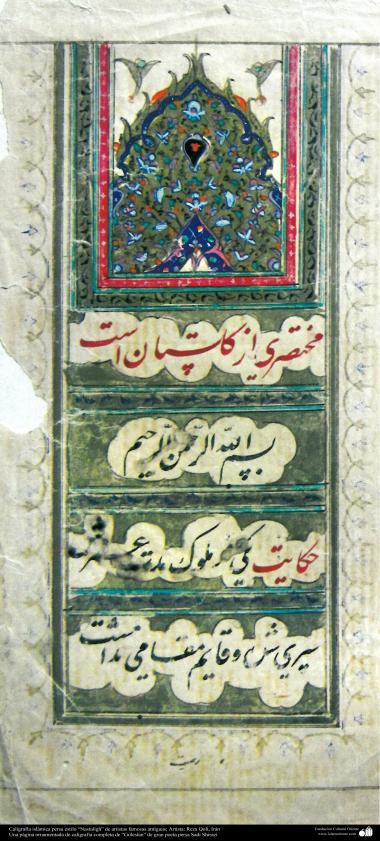 Art islamique - calligraphie islamique - le style Nast'ligh - vieux artistes célèbres-Artiste:Reza Qoli-Golestan de Sadi Shirazi