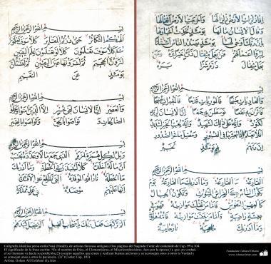 """اسلامی فن - قرآن کی پرانی خطاطی """"نسخ"""" انداز میں فنکار غلام علی اصفهانی کی"""