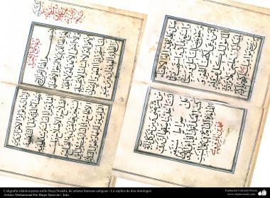 """Исламское искусство - Исламская каллиграфия - Стиль """" Насх и Солс """" - Древняя и декоративная каллиграфия из Корана - Просьба"""