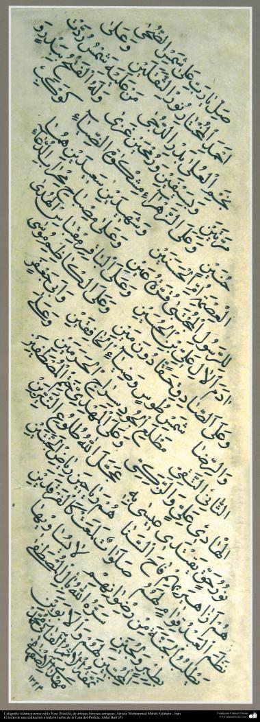 """Исламское искусство - Исламская каллиграфия - Стиль """" Насх и Солс """" - Древняя и декоративная каллиграфия из Корана - Текст приветствия"""