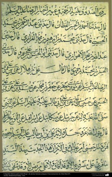 الفن الإسلامي  - خط الید الاسلامی – اسلوب الرقعی - مشاهير الفنانين القديم - بعض من الروایات أهل البيت (ع) - 8