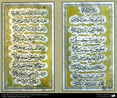 """اسلامی فن - فنکار محمد حسین یزدی کی پرانی خطاطی """"رقعی"""" انداز میں ، ایران - ۹"""