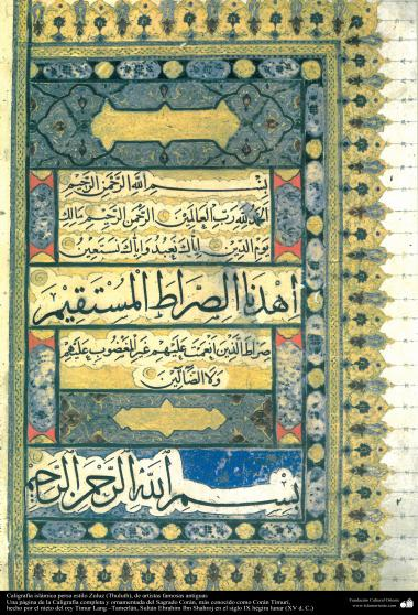 Art islamique - calligraphie islamique - le style coranique- vieux artistes célèbres-9