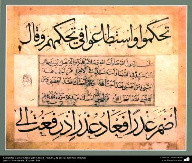 Persian Islamic Calligraphy, Thuluth Style by famous ancient artists. Artist: Mohammad Kazem