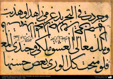 Arte islamica-Calligrafia islamica,lo stile Thuluth,artisti famosi antichi