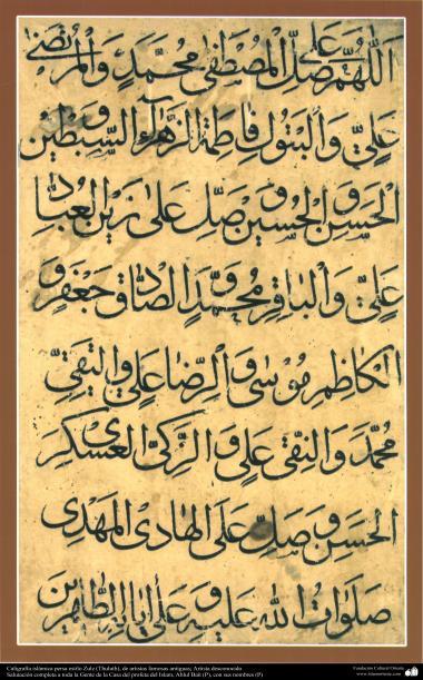 """اسلامی ہنر - اسلامی خطاطی """"ثلث"""" انداز میں ، اہل بیت(ع) کا زیارت نامہ اور سلام"""