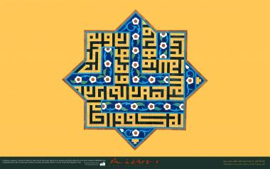 الفن الإسلامي - فن الخط بالمخطوطات الكوفي، عمل البلاط و السرامیک فی النوع معرق - 2
